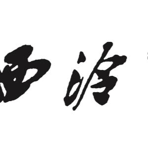 「古韻今声」西泠印社所蔵孤山勝蹟印痕展・「西泠学堂」日本公開講演会(10月31日〜11月3日)
