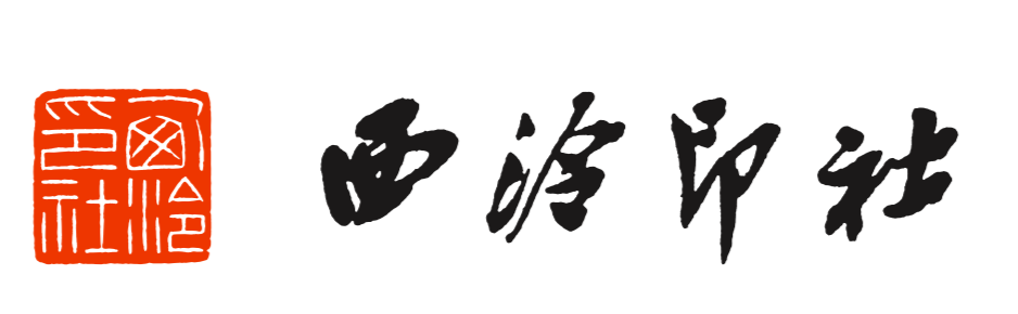 「古韻今声」西泠印社所蔵孤山勝蹟印痕展・西泠学堂」日本公開講演会(10月31日〜11月3日)
